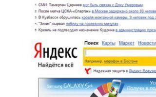 Как сделать Яндекс стартовой