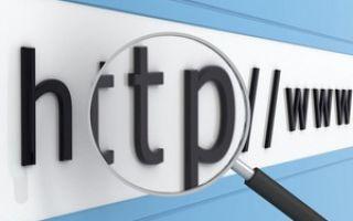 Что такое доменное имя