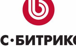 Учебные курсы Битрикс в Москве