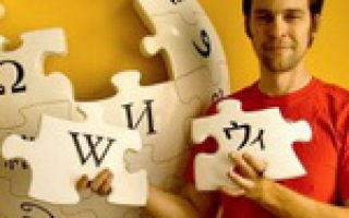 15 января Wikipedia отмечает юбилей 10 лет