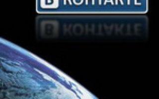 ВКонтакте теперь есть публичные страницы для рекламы своего бизнеса