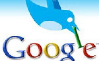 Переговоры Google и Twitter закончились неудачей