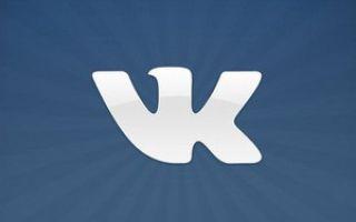 Как пригласить в социальную сеть «Вконтакте» нового пользователя