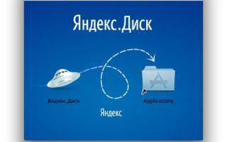 Что такое Яндекс.Диск