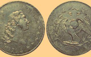 Самые дорогие иностранные монеты мира