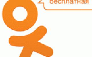 У «Одноклассников» новый логотип