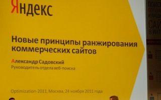 Об учете ссылок в ранжировании по коммерческим запросам московского региона: ответы Яндекса