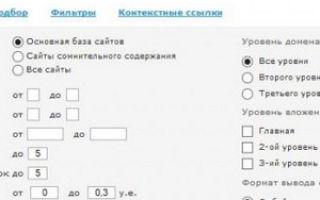 Фильтры автозакупки ссылок в sape