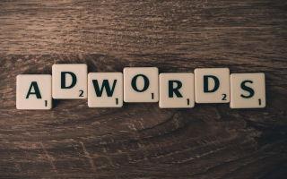 Google изменил показатель качества ключевиков в AdWords