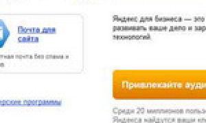 Яндекс запускает веб-приложения для бизнеса
