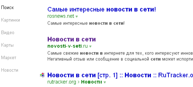 Определение позиций сайта в яндексе