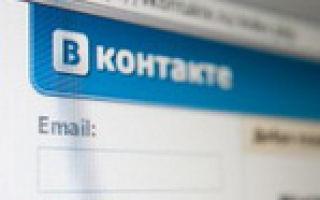 ВКонтакте больше нельзя скрывать список своих друзей