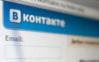 ВКонтакте вводит новый формат рекламы