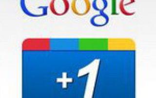 Google+ ограничивает бренды в правах