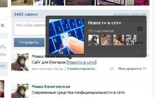 Как сделать ссылку ВКонтакте