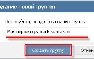 Как настроить свою группу Вконтакте