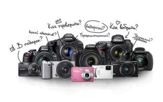 Какой фотоаппарат выбрать