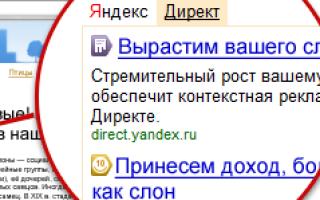 Что исправлять на сайте, если вашу площадку отклонили в Яндекс.Директе