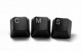 Что такое CMS