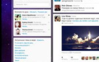 Twitter меняет интерфейс