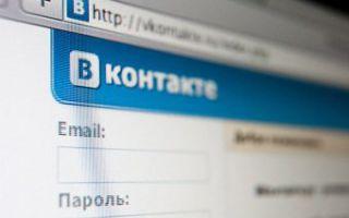 ВКонтакте запустит рекламу на внешних сайтах
