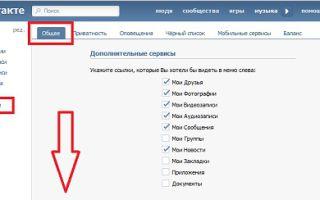 Как ВКонтакте удалить страницу навсегда