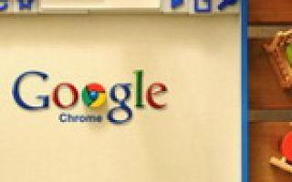 Секреты адресной строки Chrome