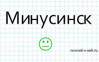 Минусинск: с 14 мая 2015 года покупающие ссылки будут понижаться в выдаче