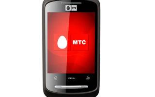 Настройки интернета на телефоне мтс