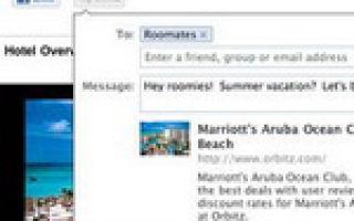 У Facebook новая кнопка Send для привлечения трафика