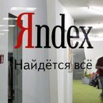 Яндекс стоит $9 миллиардов