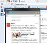 У Facebook есть свой браузер