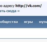 ВКонтакте переехал на домен vk.com