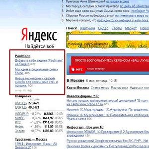 Госдума проверит Яндекс через прокуратуру