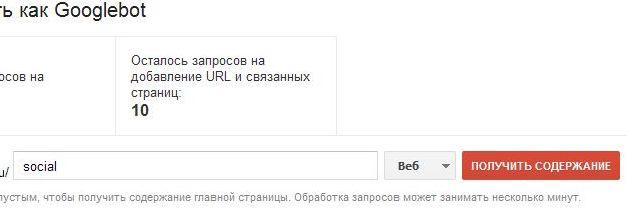 kak-uskorit-indeksatsiyu-sayta-v-gugle-2