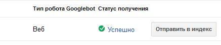 kak-uskorit-indeksatsiyu-sayta-v-gugle-3