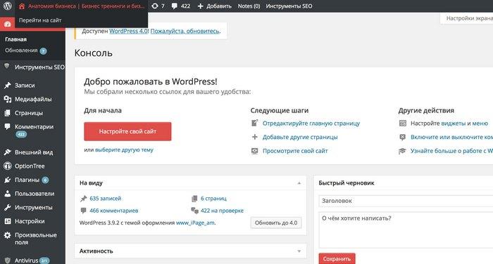 Как попасть в админку WordPress, если выдает ошибку