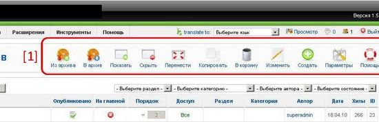 kak-polzovatsya-joomla-3