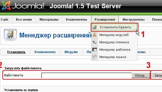 kak-polzovatsya-joomla-4