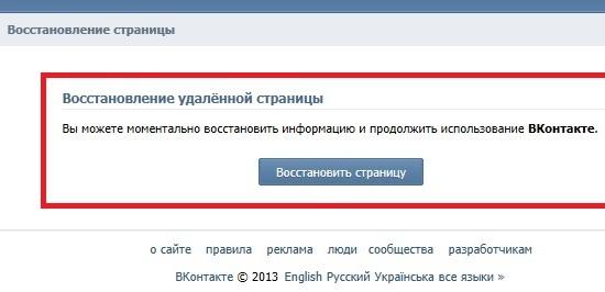 kak-vosstanovit-stranitsu-v-kontakte-posle-udaleniya-3