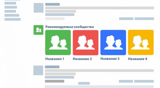 ВКонтакте появился новый рекламный формат