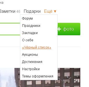 kak-v-odnoklassnikah-razblokirovat-druga-1