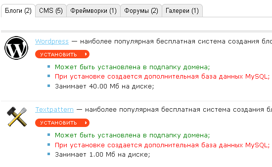kak-ustanovit-vordpress-na-hosting-2