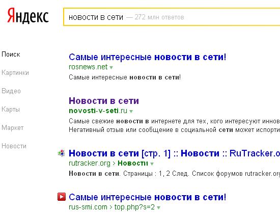 opredelenie-pozitsiy-sayta-v-yandekse-1