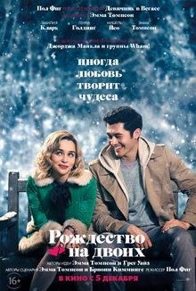 Прошлое Рождество (2019)