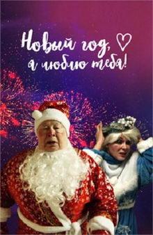 фильм Новый год, я люблю тебя! (2019)