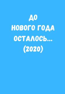 постер к фильму До Нового года осталось… (2020)