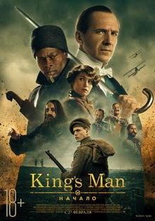 фильм King's Man: Начало (2020)