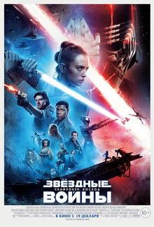 постер к фильму Звездные войны: Скайуокер. Восход (2019)