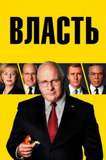 плакат к фильму Власть (2019)